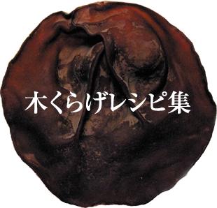 木くらげレシピのイメージ