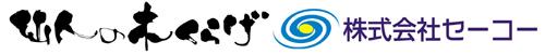 株式会社セーコー公式ウェブサイト